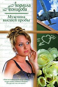 Людмила Леонидова -Мужчина высшей пробы
