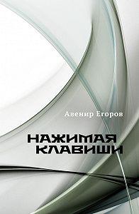 Авенир Егоров -Нажимая клавиши (сборник)