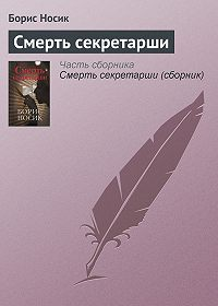 Борис Носик - Смерть секретарши