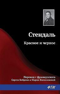 Стендаль (Мари-Анри Бейль) -Красное и черное