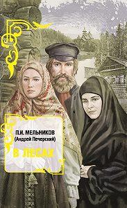 Павел Мельников-Печерский -В лесах