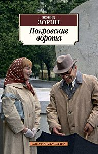 Леонид Зорин -Покровские ворота (сборник)
