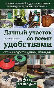 Александр Калинин -Дачный участок со всеми удобствами