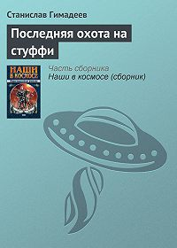 Станислав Гимадеев, Станислав Гимадеев - Последняя охота на стуффи