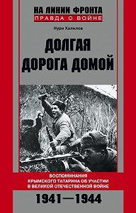 Нури Халилов -Долгая дорога домой. Воспоминания крымского татарина об участии в Великой Отечественной войне. 1941–1944