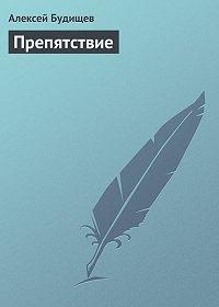Алексей Будищев -Препятствие