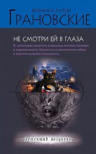 Антон Грановский -Не смотри ей в глаза