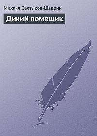 Михаил Салтыков-Щедрин -Дикий помещик