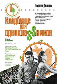 Сергей Дышев -Кладбище для однокла$$ников