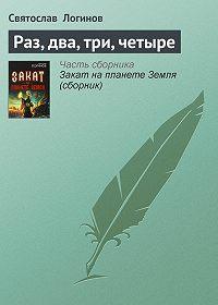 Святослав  Логинов -Раз, два, три, четыре