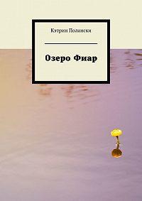 Кэтрин Полански - Озеро Фиар