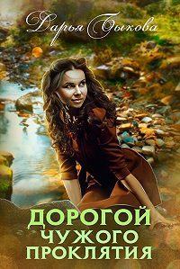 Дарья Юрьевна Быкова -Дорогой чужого проклятия