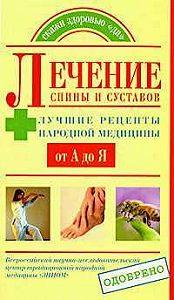 Екатерина Геннадьевна Петрова -Лечение спины и суставов. Лучшие рецепты народной медицины от А до Я