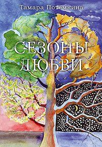 Тамара Потёмкина -Сезоны любви