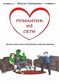 Максим Григоренко -Романтик из сети