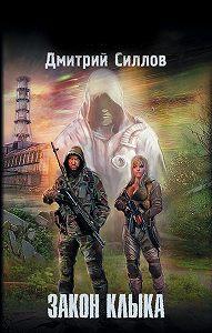 Дмитрий Силлов -Закон клыка