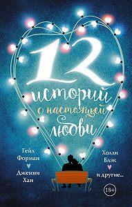 Мэтт де ла Пенья -12 историй о настоящей любви (сборник)