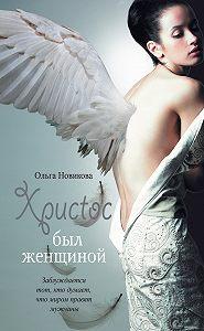 Ольга Новикова -Христос был женщиной (сборник)