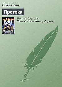 Стивен Кинг -Протока