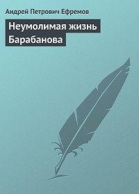 Андрей Петрович Ефремов - Неумолимая жизнь Барабанова