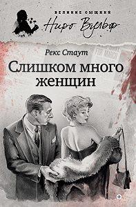 Рекс Стаут -Слишком много женщин (сборник)