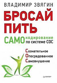 Владимир Звягин -Бросай пить! САМОкодирование по системе СОС