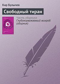 Кир Булычев -Свободный тиран