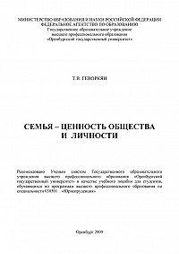 Татьяна Геворкян -Семья – ценность общества и личности