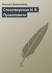Николай Добролюбов -Стихотворения H. Я. Прокоповича