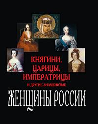 Ольга Дмитриева -Княгини, царицы, императрицы и другие знаменитые женщины России
