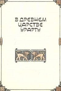 Клара Моисеева - В древнем царстве Урарту