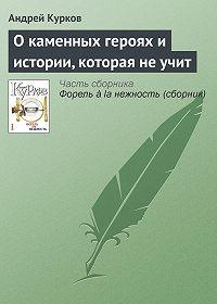 Андрей Курков -О каменных героях и истории, которая не учит