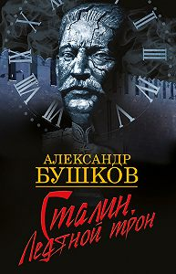 Александр Бушков -Сталин. Ледяной трон