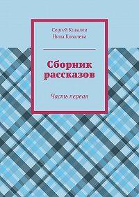 Сергей Ковалев -Сборник рассказов. Часть первая