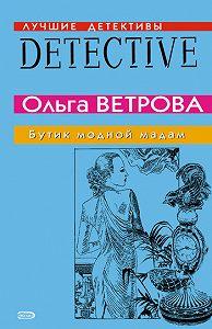Ольга Ветрова -Бутик модной мадам