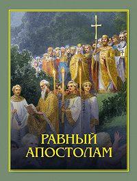 протоиерей Артемий Владимиров - Равный апостолам. Святой князь Владимир