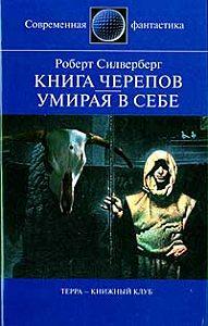 Роберт Силверберг -Книга Черепов