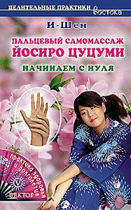 И-Шен -Пальцевый самомассаж Йосиро Цуцуми. Начинаем с нуля