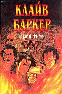 Клайв Баркер -Племя Тьмы