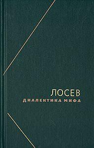 Алексей Лосев -Диалектика мифа