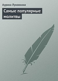 Аурика Луковкина -Самые популярные молитвы