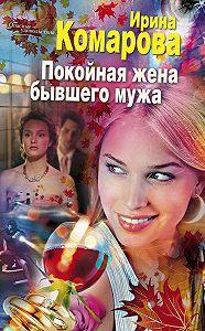 Ирина Комарова -Покойная жена бывшего мужа