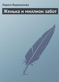 Лариса Ворошилова -Женька и миллион забот