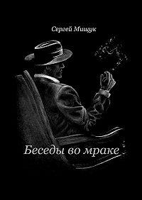 Сергей Мищук - Беседы вомраке