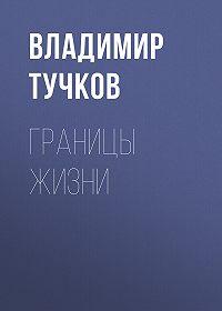 Владимир Тучков -Границы жизни