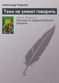 Александр Рудазов -Тени не умеют говорить