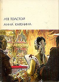 Лев Толстой -Анна Каренина