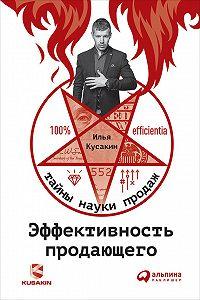 Илья Кусакин - Эффективность продающего