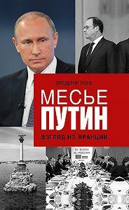 Фредерик Понс -Месье Путин: Взгляд из Франции