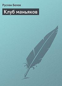 Руслан Белов - Клуб маньяков
